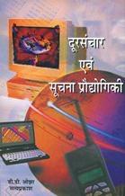 Doorsanchar Evam Suchna Praudyogiki
