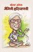 Best of Gemini Haryanvi