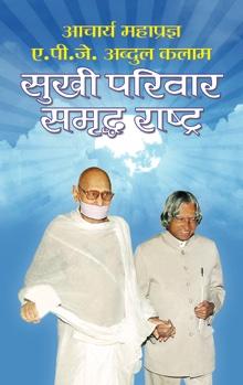 Sukhi Parivar Samriddha Rashtra