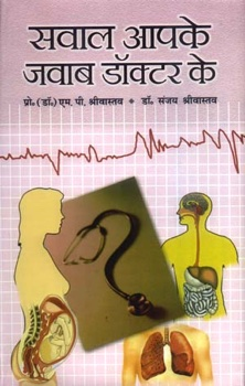 Sawal Aapke Jawab Doctor Ke