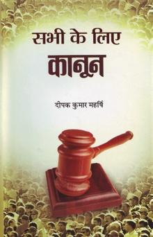 Sabhi Ke Liye Kanoon