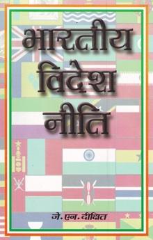 Bharatiya Videsh Neeti