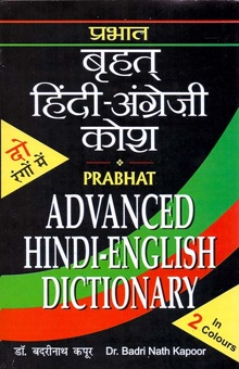 Advanced Hindi-English Dictionary