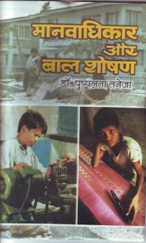 Manavadhikar Aur Bal Shoshan