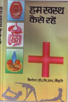 Hum Swastha Kaise Rahen