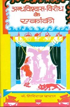 Andhvishvas Virodh Ke Ekanki
