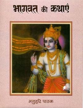 Bhagwat Ki Kathayen