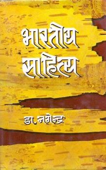 Bharatiya Sahitya