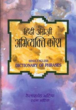 Hindi-Angrezi Abhivyakti Kosh