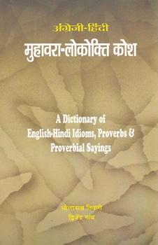 Angrezi-Hindi Muhawara-Lokokti Kosh
