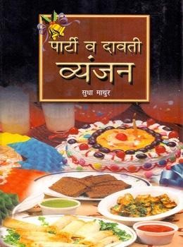 Party Va Dawati Vyanjan
