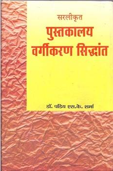 Pustakalaya Vargikaran Siddhant