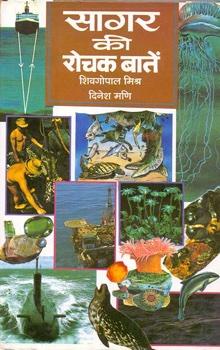 Sagar Ki Rochak Baaten