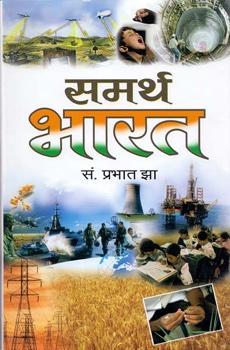 Samarth Bharat