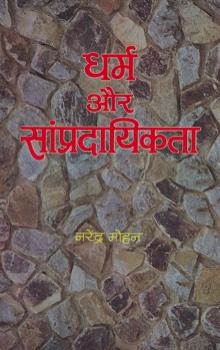 Dharam Aur Sampradayikta