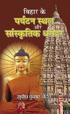 Bihar Ke Paryatan Stahal Aur Sanskritik Dharohar