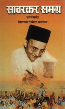 Savarkar Samagra -X