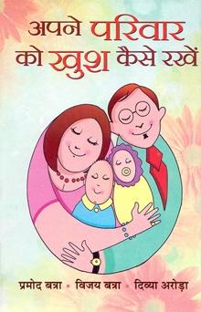 Apane Parivar Ko Khush Kaise Rakhen