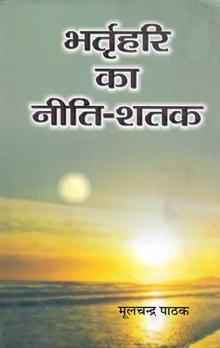 Bhartrihari Ka Neeti-Shatak