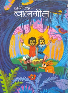 Chune Hue Balgeet (Set Two Vols.)