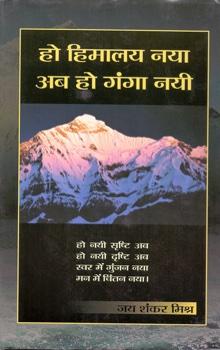 Ho Himalaya Naya Ab Ho Ganga Nayi