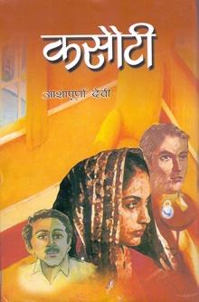 Kasauti & Ujjawal Unmochan