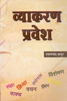 Vyakaran Pravesh