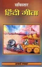 Savistar Hindi Gita
