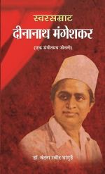 Swarsamrat Dinanath Mangeshkar