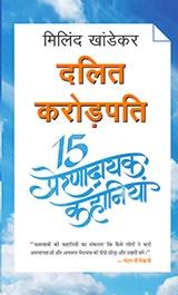 Dalit Crorepati 15 Prernadayak Kahaniyan