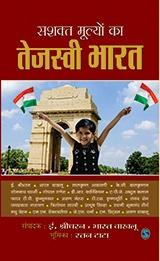 Sashakt Mulyon ka Tejaswi Bharat