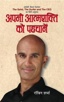 Apani Atmashakti Ko Pahachane