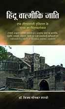 Hindu Balmiki Jati