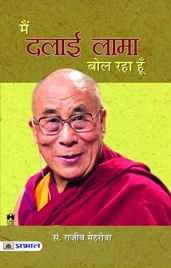 Main Dalai Lama Bol Raha Hoon