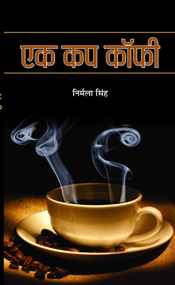 Ek Cup Coffee