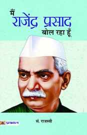 Main Rajendra Prasad Bol Raha Hoon