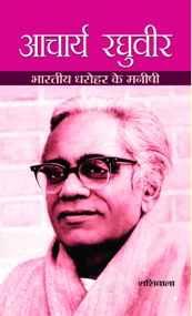 Acharya Raghuveer