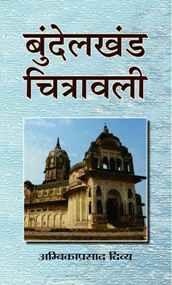 Bundelkhand Chitravali