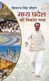 Madhya Pradesh ki Vikas Gatha
