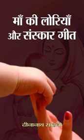 Maa Ki Loriyan Aur Sanskar Geet