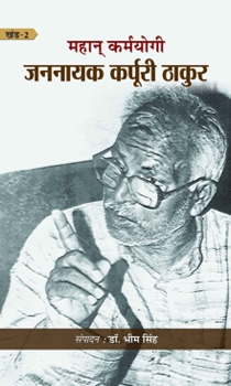 Mahan Karmayogi Jannayak Karpuri Thakur (Vol 2)