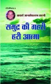 Samudra Ki Gahari Hari Aatma