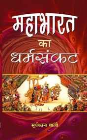 Mahabharat Ka Dhramsankat