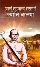 Swami Sahajanand Saraswati Jyoti Kalash