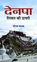 Denpa Tibbat Ki Diary