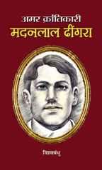 Amar Krantikari Madanlal Dhingra