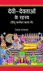 Devi-Devtaon ke Rahatsya