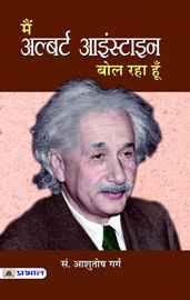 Main Albert Einstein Bol Raha Hoon