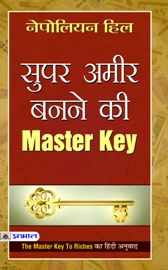 Super Amir Banne Ke Master Key