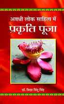 Awadhi Lok Sahitya Mein Prakriti Pooja